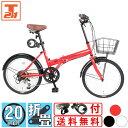 【20日限定300円OFFクーポン発行中】折りたたみ自転車 20インチ シマノ製6段変速|送料無料 自転車 じてんしゃ 折り畳…