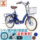 【20日2000円クーポン】電動自転車 シマノ製内装3段変速 20インチ|電動アシスト自転車 子ども乗せ 子供乗せ 折りたた…