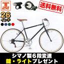 【本日限定!全品P5倍】クロスバイク シマノ製6段変速 26インチ|軽量 自転車 じてんしゃ 本体 シマノ shimano 初心者 …