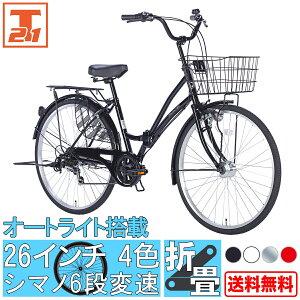 ママチャリ シマノ製6段変速 LEDオートライト 26インチ|自転車 じてんしゃ 本体 シマノ shimano 軽快車 シティサイクル 折りたたみ 折り畳み 子ども乗せ 子供乗せ チャイルドシート 街乗り 通勤