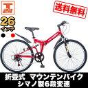 【本日限定!全品P5倍】マウンテンバイク 26インチ MTB|送料無料 自転車 折りたたみ シマノ製6段 変速 前後サスペンシ…