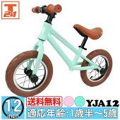 子供用幼児用自転車自転車ペダルレッスンバランスバイクトレーニングバイクギフトバック付お誕生日ギフトプレゼント玩具2〜6歳児向けYJA12