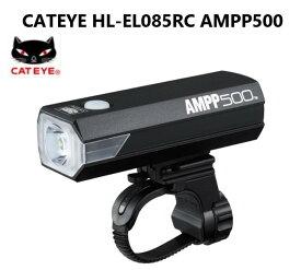 【CATEYE】HL-EL085RC AMPP500 自転車用ライト|自転車 CATEYE ライト キャットアイ 充電式 usb 防水 パーツ アクセサリー ロードバイク クロスバイク ママチャリ 軽量 ハイパワー 簡単 簡易 取り付け 自転車用