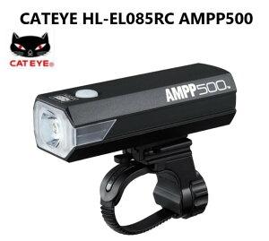 【CATEYE】HL-EL085RC AMPP500 自転車用ライト|自転車 CATEYE ライト キャットアイ 充電式 usb 防水 パーツ アクセサリー ロードバイク クロスバイク ママチャリ 軽量 ハイパワー 簡単 簡易 取り付け 自