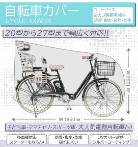 自転車カバー サイクルカバー 自転車 カバー 子供乗せ 厚手 防水 おしゃれ 丈夫 22インチ 27インチ 大きめ 破れにくい 飛ばない サイクル グレイ