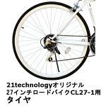 21technologyオリジナルロードバイクCL27-1用タイヤ【spr-CL27-1-001】(送料別)