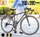 【15日限りの10%OFFクーポン発行中】【送料無料】700×28c 自転車 ロードバイク シティサイクル 人気 シマノ製14段変…