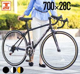10%OFFクーポン発行中!送料無料 700×28c 自転車 ロードバイク シティサイクル 人気 シマノ製14段 スポーツ 本体 誕生日プレゼント シティーサイクル 通勤 通学 入学 就職 お祝い【700c】【本】