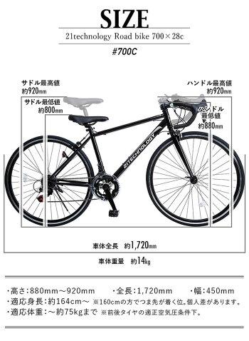 700×28c自転車ロードバイクシティサイクル人気シマノ14段変速スポーツ街乗り本体誕生日プレゼントシティーサイクル通勤通学新生活入学就職お祝い【700C】