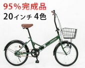 自転車【送料無料】