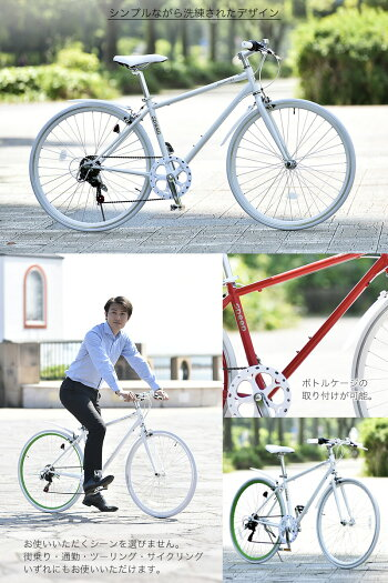 【CL26】送料無料〔21Technology〕シマノ6段変速クロスバイク[自転車700x28C本体]★楽天ランキング1位受賞★新生活応援シティサイクル/自転車/じてんしゃ/シティーサイクル/自転車/シティ・サイクル