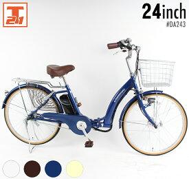 【送料無料】24インチ 電動アシスト自転車 折りたたみ シティサイクル 通勤 通学 便利 おすすめ【DA243】【本】