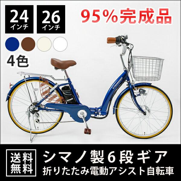 【DA246】折りたたみ 電動アシスト自転車 24インチ・26インチシティサイクル 通勤 通学 便利 おすすめ