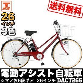 電動アシスト自転車 26インチ シティサイクル 通勤 通学 便利 おすすめ【DACT266】【本】【二】