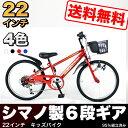 【シルバーウィーク限定1,000円オフ 9/18 09:59まで】【KD226】子供用自転車 子供用マウンテンバイク キッズバイク 22…