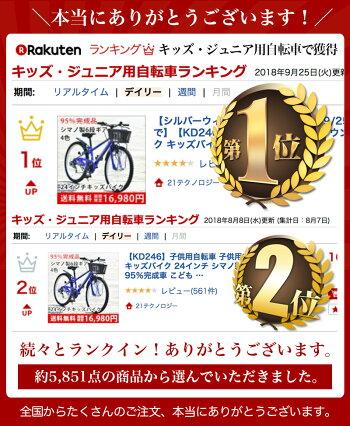 【KD246】子供用自転車子供用マウンテンバイクキッズバイク24インチシマノ製6段ギア付き本体95%完成車こどもじてんしゃプレゼント