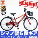 【3000円OFF値下中】送料無料 子供用 自転車 マウンテンバイク キッズバイク 26インチ...