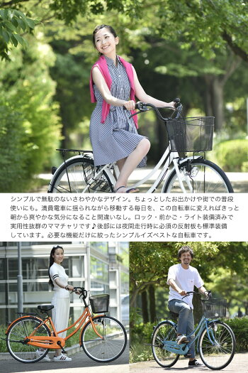 【MC260-N】全品送料無料21Technology26インチシティサイクル/ママチャリ[自転車本体]自転車じてんしゃ通勤通学ままチャリシティーサイクル誕生日プレゼント新生活入学就職お祝いシティ・サイクル]