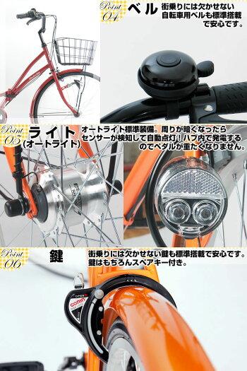 ママチャリ折りたたみ自転車26インチシティサイクルシマノ製6段ギア付本体LEDオートライトじてんしゃシティーサイクル通勤通学【MCA266】