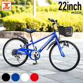子供用自転車子供用マウンテンバイクキッズバイク22インチシマノ製6段ギア付き本体95%完成車こどもじてんしゃプレゼント【KD226】