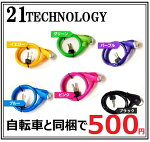 ◆16MMの極太カラーワイヤー◆弊社の自転車を購入頂くお客様に限定◆500円