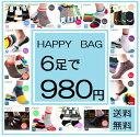 (happy-m-7)【福袋】【送料無料】靴下 メンズ おしゃれ ソックス ENJOY21 HAPPY BAG (おまかせ6P)1足プレゼント 福袋…