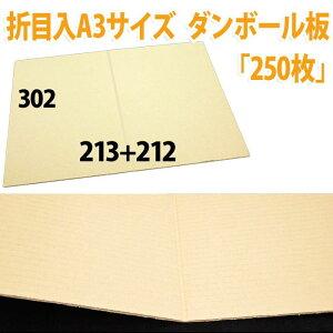 送料無料・罫線入ダンボール板 「板 A3サイズ対応 302×425(213+212)mm 250枚」茶色 クラフト ダンボール板 段ボール板 梱包 保管 発送 シート ダンボール板 あて板 保護材 保護用 発送用 書類用