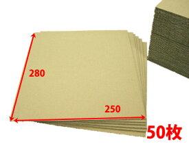 送料無料・ダンボール「色紙用板 (280×250mm)3mm厚 50枚」茶色 クラフト 梱包用 保管 ダンボール板 あて板 保護材 保護用 発送用 段ボール板 ダンボールシート