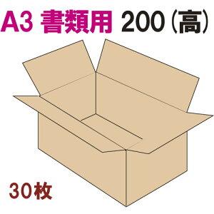 ダンボール 段ボール 「A3書類サイズA3-20 (440×310×200mm) 30枚」 茶色 クラフト 引越し 引越 荷造り ダンボール箱 段ボール箱 収納 梱包 新生活 書類用 片付け用 オフィス用 整理用 ドキュメント
