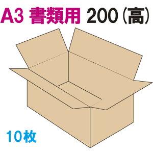 送料無料・ダンボール 段ボール 「A3書類サイズA3-20 (440×310×200mm) 10枚」 茶色 クラフト 引越し 引越 荷造り ダンボール箱 段ボール箱 収納 梱包 新生活 書類用 片付け用 オフィス用 整理用 ド