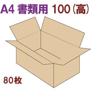 送料無料・ダンボール箱 「A4書類サイズA4-10 (310×220×100mm)BF 80枚」段ボール箱 茶色 クラフト 引越し 引越 荷造り 収納 梱包 新生活 書類用 片付け用 オフィス用 整理用 ドキュメント用 用紙 保