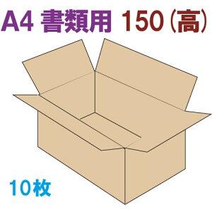送料無料・ダンボール箱「A4書類サイズA4-15 (310×220×150mm) 10枚」段ボール箱 茶色 クラフト 引越し 引越 荷造り 収納 梱包 新生活 書類用 片付け用 オフィス用 整理用 ドキュメント用 用紙 保管