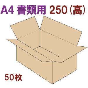送料無料・ダンボール箱「A4書類サイズA4-25 (310×220×250mm) 50枚」段ボール箱 茶色 クラフト 引越し 引越 荷造り 収納 梱包 新生活 書類用 片付け用 オフィス用 整理用 ドキュメント用 用紙 保管