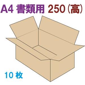 送料無料・ダンボール箱「A4書類サイズA4-25 (310×220×250mm) 10枚」段ボール箱 茶色 クラフト 引越し 引越 荷造り 収納 梱包 新生活 書類用 片付け用 オフィス用 整理用 ドキュメント用 用紙 保管