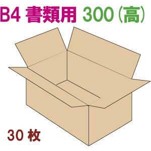 送料無料・ダンボール 段ボール 「B4書類サイズB4-30 (390×265×300mm) 30枚」 茶色 クラフト 引越し 引越 荷造り ダンボール箱 段ボール箱 収納 梱包 新生活 書類用 片付け用 オフィス用 整理用 ド