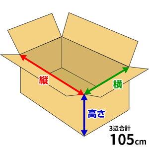 ダンボール箱セミオーダー3辺合計 105cmまで「20枚」段ボール 作成 オリジナル オーダーメイド 製造 販売 収納 梱包 発送