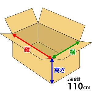 ダンボール箱セミオーダー3辺合計 110cmまで「20枚」段ボール 作成 オリジナル オーダーメイド 製造 販売 収納 梱包 発送