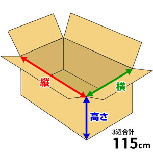 ダンボール箱セミオーダー3辺合計 115cmまで「20枚」 ☆★ 段ボール 段ボール箱 ダンボール箱 引越 梱包 収納 引越し 荷造り 梱包材 梱包資材