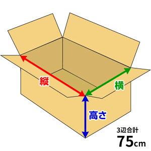 送料無料・ダンボール箱セミオーダー3辺合計 75cmまで「20枚」段ボール 作成 オリジナル オーダーメイド 製造 販売 収納 梱包 発送 宅急便配送
