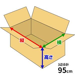 送料無料・ダンボール箱セミオーダー3辺合計 95cmまで「20枚」段ボール 作成 オリジナル オーダーメイド 製造 販売 収納 梱包 発送 宅急便配送