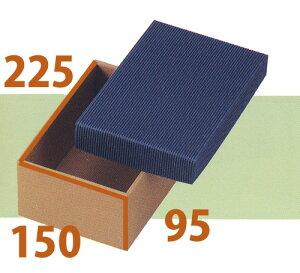送料無料・カラーBOX「青S」225×150×95mm「100枚」ダンボール 片段 ギフト箱 包装 かぶせ箱 カラーボックス ※個人様宛配送不可※