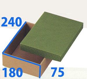 送料無料・カラーBOX「緑S」240×180×75mm「100枚」ダンボール 片段 ギフト箱 包装 かぶせ箱 カラーボックス ※個人様宛配送不可※