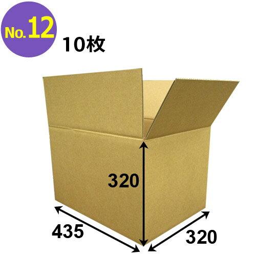ダンボール 段ボール 「No.12 (435×320×320mm)宅配便120サイズ・A3サイズ 10枚」 茶色 クラフト 引越し 引越 荷造り ダンボール箱 段ボール箱 収納 梱包 新生活