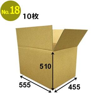 ダンボール 段ボール 「No.18 (555×455×510mm)宅配便160サイズ 10枚」 茶色 クラフト 引越し 引越 荷造り ダンボール箱 段ボール箱 収納 梱包 新生活