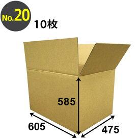 ダンボール 段ボール 「No.20 (605×475×585mm) 10枚」 茶色 クラフト 引越し 引越 荷造り ダンボール箱 段ボール箱 収納 梱包 新生活