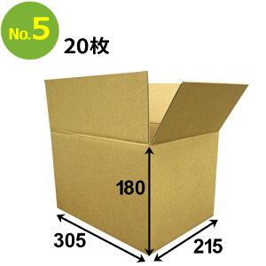送料無料・ダンボール箱「No.5 (305×215×180mm)宅配便80サイズ 20枚」 段ボール箱 茶色 クラフト 引越し 引越 荷造り 収納 梱包 新生活