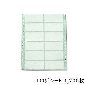 送料無料・白無地ラベルシール「100シート1,200枚」 ラベル ステッカー 販促 販売促進