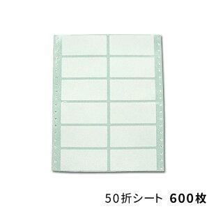 送料無料・白無地ラベルシール「50シート600枚」 ラベル ステッカー 販促 販売促進