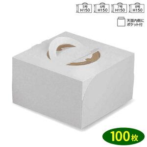 送料無料・軽量ダンボール箱・ホワイト150シリーズ6号・トレー無し「100枚」