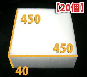 ウレタン スポンジ「#16 白orグレー(450×450×40mm厚) 20個」梱包 保管 発送 保護 緩衝 イベント 工作 ハンドメイド コスプレ 手作り 素材